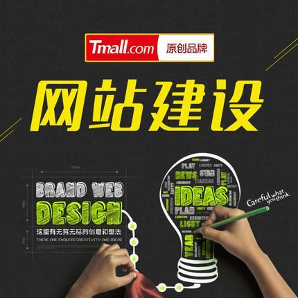 追慕网页设计制作/手机APP定制开发/网站商城建设开发页面设计
