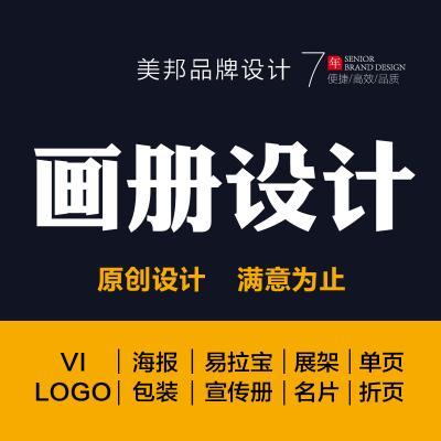 平面广告包装宣传画册产品手册单折页排版图片易拉宝海报展板设计