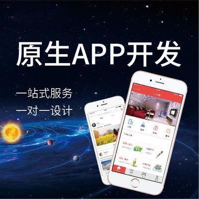 手机app制作软件开发app设计定做跑腿外卖APP直播跑腿教育商城app