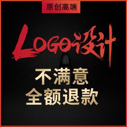 logo设计原创商标设计品牌企业公司名图标标志字体vi店标满意为止