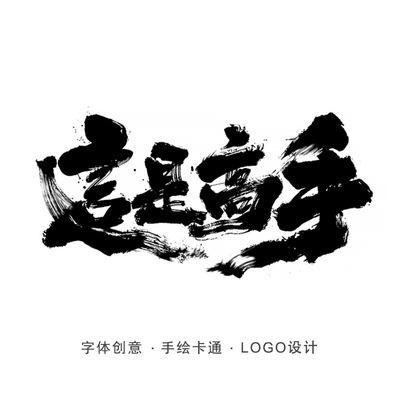 logo设计原创商标公司店标vi品牌字体水印平面名片门头店招牌定制