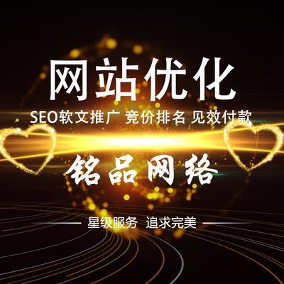 网站SEO优化SEO软文推广网站整站推广搜索引擎推广