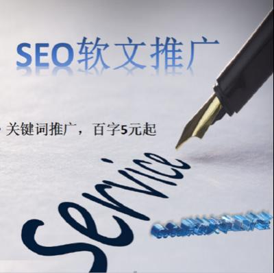 SEO软文原创代写免费修改关键词文章支持连续包月网店推广