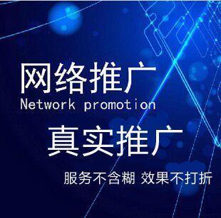 微信推广|商品产品文章|微商引流|品牌宣传广告信息代发网络营销