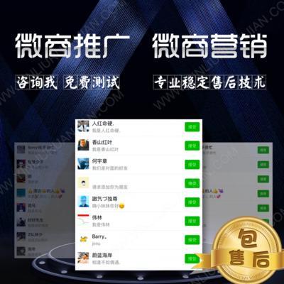 微商推广软件 微信社交技巧 广告网络推广营销