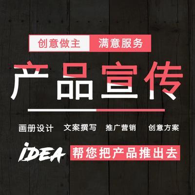 代写产品市场营销推广方案宣传画册设计制作文案策划介绍简介手册