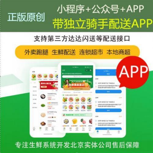 叮咚买菜蔬东坡生鲜配送小程序公众号APP源码部署