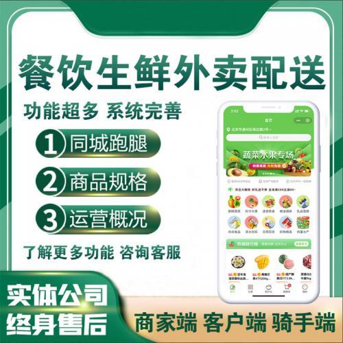 叮咚买菜盒马生鲜每日优鲜生鲜配送系统源码