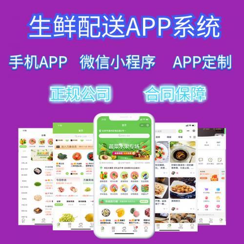 叮咚买菜APP开发盒马生鲜APP 开发每日优鲜APP开发