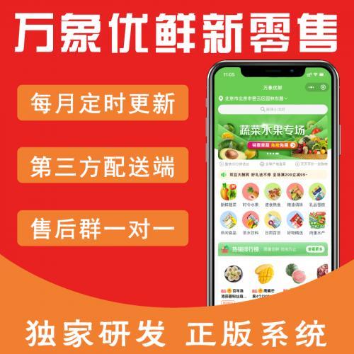 生鲜app开发定制作直播电商生鲜配送小程序系统源码app