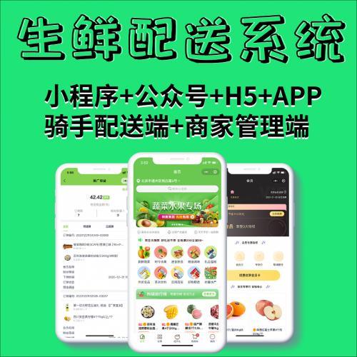超市社区生鲜配送小程序APP叮咚买菜水果生鲜蔬菜配送系统源码