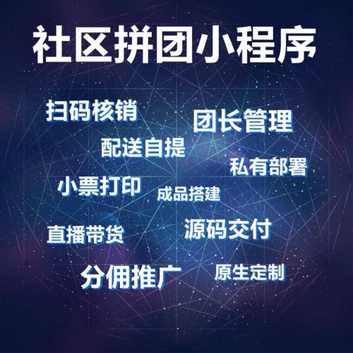 社区拼团小程序/成品社区团购源码搭建/社交电商生鲜配送商城系统