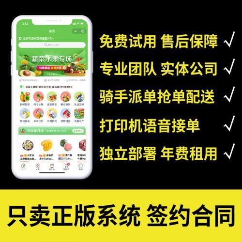 外卖小程序微信公众号开发定制扫码点餐外卖系统生鲜餐饮配送软件