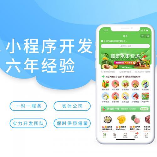 社区团购微信小程序开发生鲜配送分销直播商城多多买菜系统