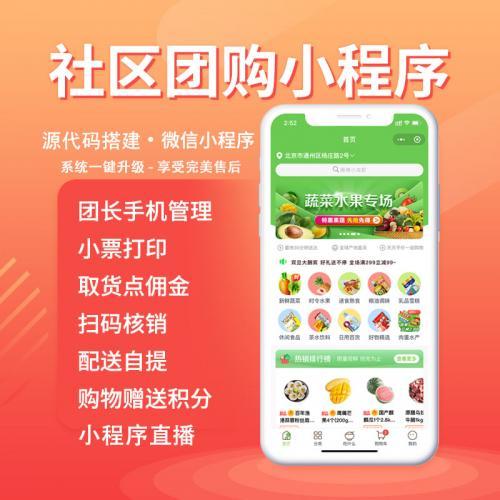 商城购物app开发定制作分销直播电商生鲜配送小程序系统源码app