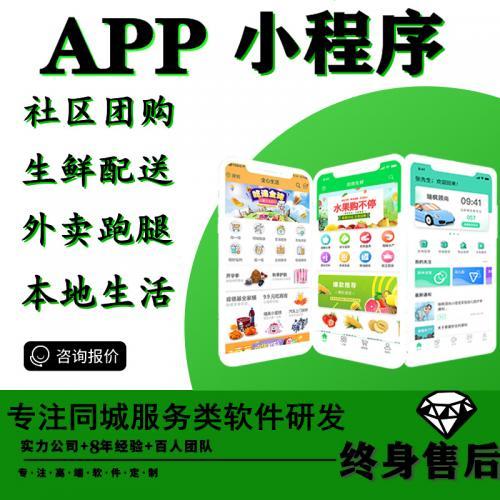 生鲜配送app系统开发跑腿外卖软件系统APP小程序直播系统源码 电子秤自动退差价