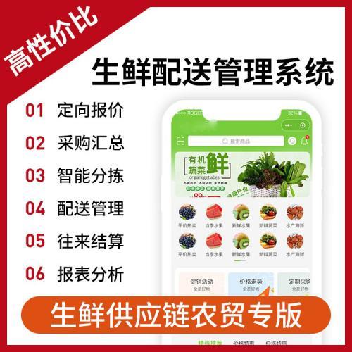 仿叮咚买菜系统生鲜配送系统骑手配送用户自提电子秤退差价