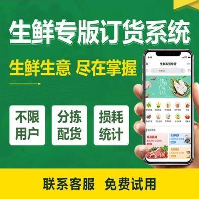 蔬菜水果生鲜配送系统订货软件公众号小程序H5APP
