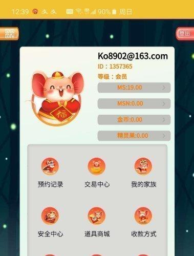 米鼠世家任务模式系统app开发